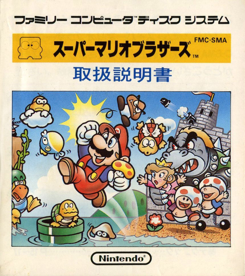 Japanese cover art for Super Mario Bros. for NES