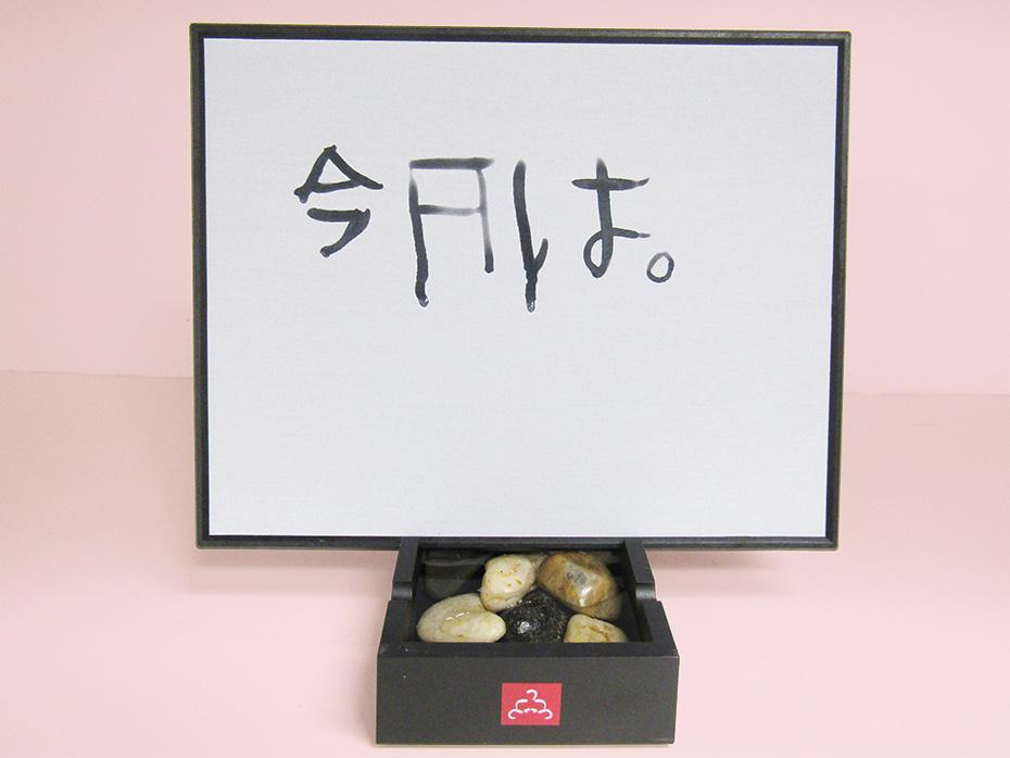 Buddha Board with konnichiwa